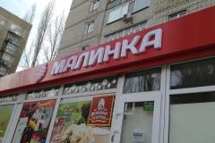 malinka2
