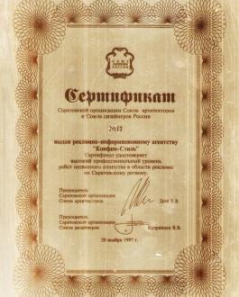 Сертификат К-Стиль