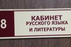 Таблички офисные_1