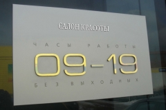 Таблички офисные_4