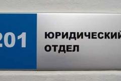 Таблички офисные_9