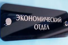 Таблички офисные_3