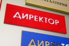 Таблички офисные_5