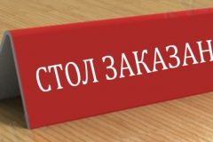 Таблички офисные_7