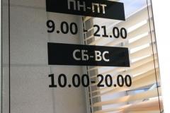 Таблички офисные_8