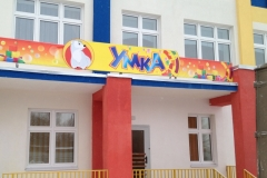 viveska-detskiy-sad