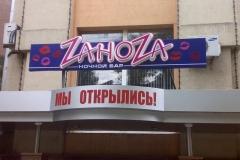 zanoza_1